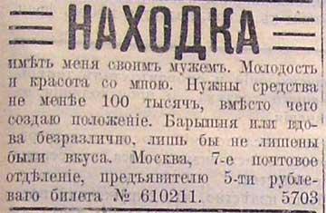 Подать Объявление Знакомства Челябинске